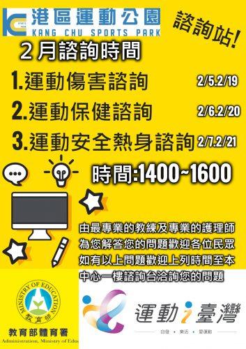 運動i台灣諮詢站
