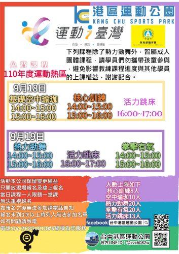運動i台灣 體驗課程